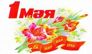 1 Мая - история происхождения праздника