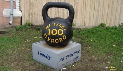 100-Пудовая гиря