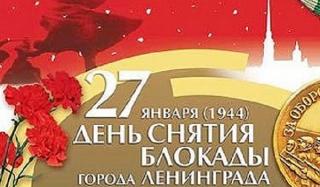27 Января — 70 лет со дня снятия блокады ленинграда