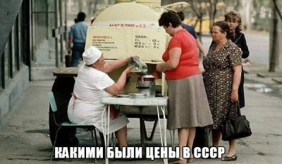 Back in ussr или цены ссср