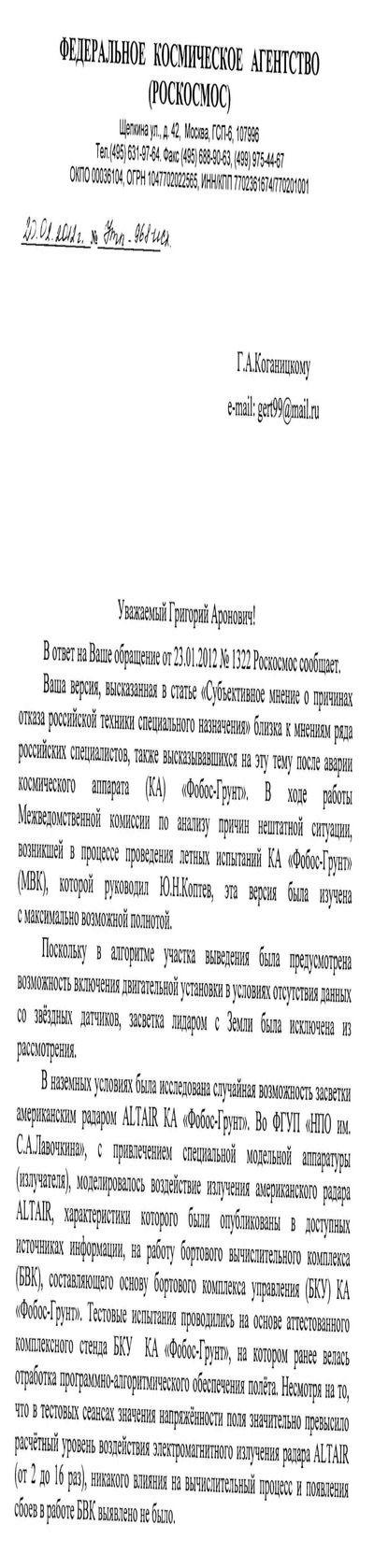 Как уронили фобос-грунт. открытое письмо на ответ, полученный из федеральное космическое агентство (роскосмос).
