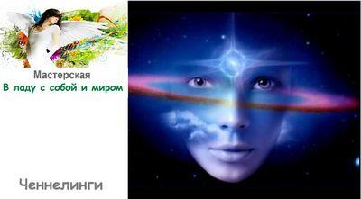 Общее послание от арктурианцев, галактической федерации ивознесенных драконовых 18.12.2012